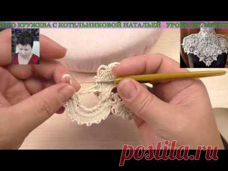 вязание крючком в стиле венецианского кружева ВИНТАЖНОЕ ОПЛЕЧЬЕ 3часть-1элемента