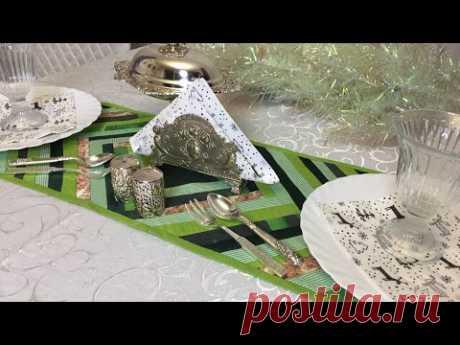 ЛОСКУТНАЯ ДОРОЖКА ДЛЯ НОВОГОДНЕГО СТОЛА/КАК СДЕЛАТЬ КИСТИ/ПЭЧВОРК/КРЕЙЗИ КВИЛТ/МАСТЕР КЛАСС
