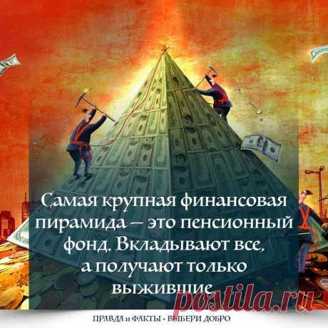 Заметка «Пенсии я и не ожидал.» автора Алик Данилов (страница 1) - Литературный сайт Fabulae