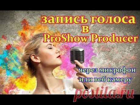 Ваш голос в слайде. ProShow Producer 9