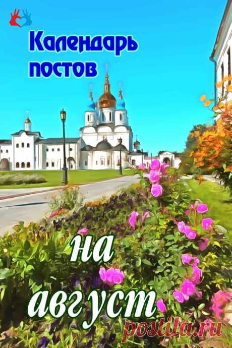 Православный календарь постов на август 2020 года | СЕКРЕТ