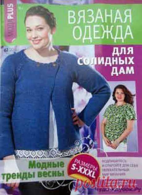 Вязаная одежда для солидных дам 2 2016 | ✺❁журналы на КЛУБОК-чудо ❣ ❂ ►►➤Более ♛ 8 000❣♛ журналов по вязанию Онлайн✔✔❣❣❣ 70 000 узоров►►Заходите❣❣ %
