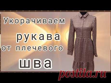 Как укоротить рукава сверху на платье или блузке. МК от профессиональных портних.