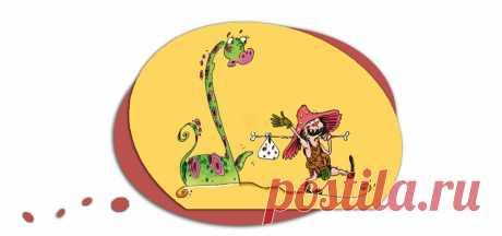 Обязательно научите ребёнка ловить мамонтов. Это очень смешно | «Первобытная история» от Андрея Усачёва | Книжный шкаф детям | Яндекс Дзен