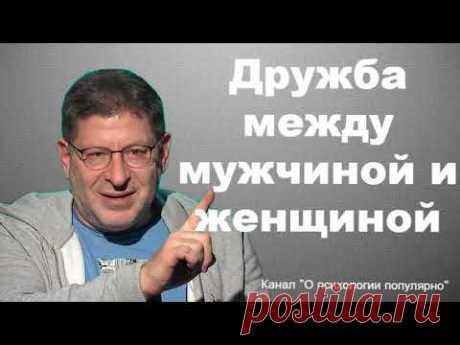 Михаил Лабковский - О дружбе между мужчиной и женщиной.