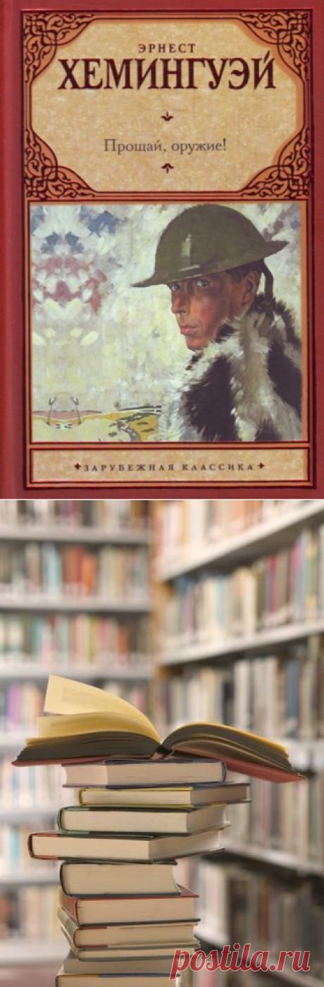 Интересное о писателях или серьезно о несерьезном | Библиотека города N
