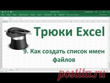 Создать список имен файлов в MS Excel