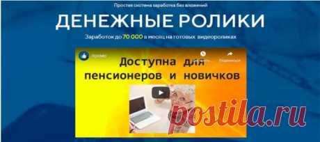 Что внутри курса Денежные ролики Сергея Жданова , мой честный отзыв, обзор