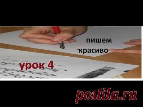 Красивый почерк за 15 минут в день. Урок 4//Useful tips