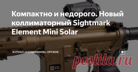Компактно и недорого. Новый коллиматорный Sightmark Element Mini Solar Element Mini Solar представляет собой компактный инедорогой универсальный прицел с комбинированным питанием практически для любого оружия...