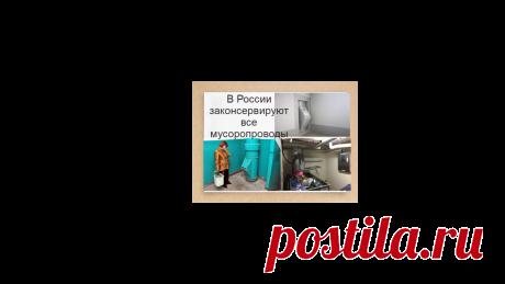 В России законсервируют все мусоропроводы | Жизнь и кошелек | Яндекс Дзен