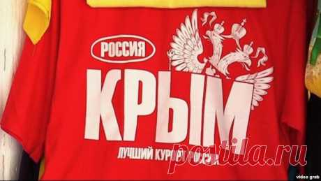 (+3) Остров Крым. Лояльность обязательна.