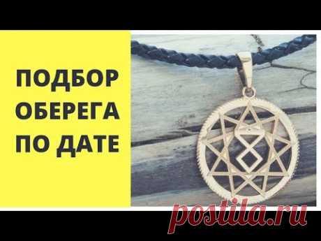 Обязательно узнайте Ваш славянский оберег по дате рождения.Славяне делали обереги и для защиты дома.