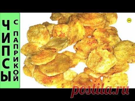 Фантастически вкусные картофельные чипсы с паприкой проверенный рецепт
