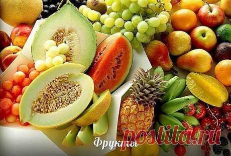 29 самых полезных продуктов на планете...!!! - Простые рецепты Овкусе.ру