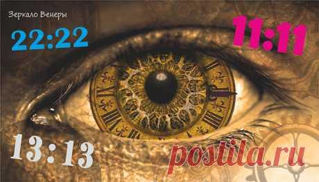 Энергия и подсказки двойных чисел. Нумерология — самая загадочная и мистическая наука о числах.На протяжении многих веков, числа околдовывали не только математиков, но и эзотериков, и даже колдунов!Магия чисел излучает что-то оккультное, притягательное, она помогает нам увидеть прошлоеи предвидеть будущее. Числа окружают нас повсюду: на часах, номерах авто, в документах, билетах, играх и т д. Сегодня мы поговоримо значениидвойных чисел, …