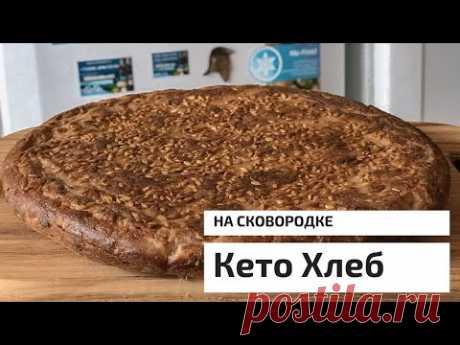 ДОМАШНИЙ КЕТО ХЛЕБ на сковородке с хрустящей корочкой