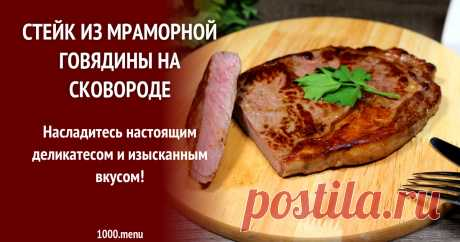 Стейк из мраморной говядины на сковороде Насладись настоящим деликатесом и изысканным вкусом!