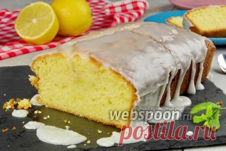 Лимонный кекс с лимонной глазурью рецепт с фото, как приготовить на Webspoon.ru