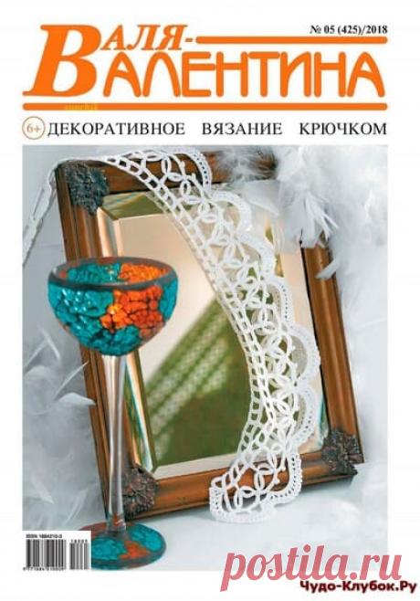 Валя-Валентина 5 2018 |журналы на чудо-КЛУБОК