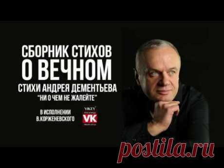 El verso de Andrei Dementieva «Nunca ni que no compadezcan en persecución de …», en la realización de Víctor Korzhenevsky