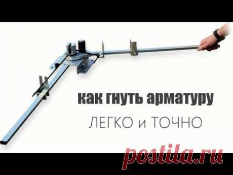 Как гнуть арматуру легко и точно (приспособа) | Я-строитель | Яндекс Дзен