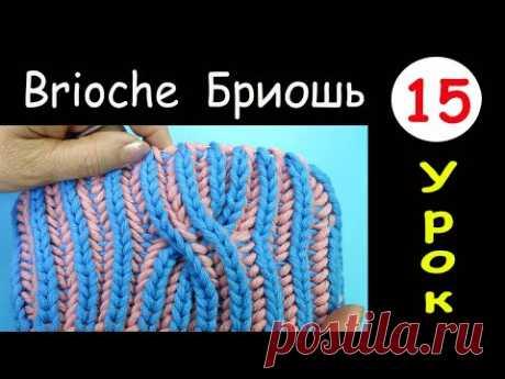 Начинаем вязать – Видео уроки вязания » Вязание в технике Бриошь -15 Урок – Большая Коса с поворотом направо