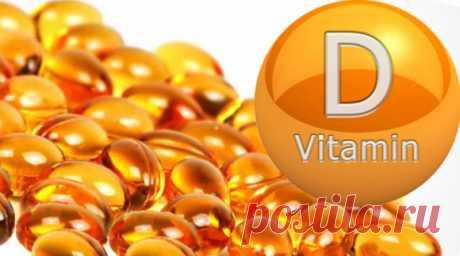 7 признаков дефицита витамина D - Журнал для женщин Обратите внимание! Витамин D является жирорастворимым витамином, который играет важную роль во многих важных функциях организма. Он лучше всего известен работой с кальцием в вашем теле, чтобы помочь в создании и поддержании крепких костей. Витамин D также участвует в регуляции иммунной системы и клеток, где он может помочь предотвратить рак. — Медицинский центр Университета Мэриленда. […]