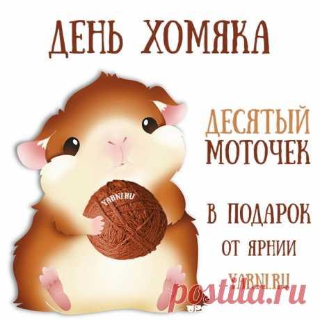 5 и 6 июля   ДЕНЬ ХОМЯКА  который распространяется на всю пряжу в магазине www.yarni.ru  Это значит, что покупая 10 моточков одного цвета (это важно) вы получаете один моточек из них ДАРОМ. И это сразу отображается в корзине в виде уменьшения цены!  Это день хомяка распространяется на всю пряжу в нашей Ярнии!
