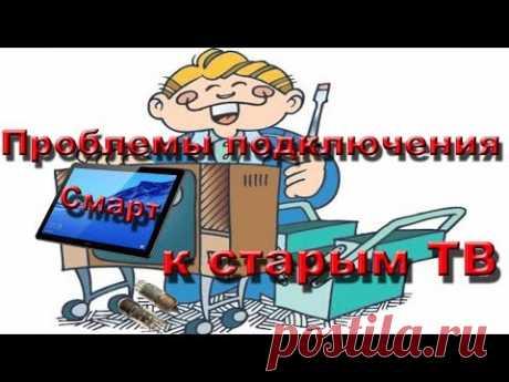 Украина 2020. Альтернатива кодированию- Smart TV. Проблемы подключение смарт к старым ТВ.