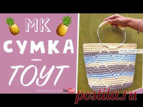🍍 ШИКАРНЕЙШАЯ 🍍 ДВУСТОРОННЯЯ СУМКА -ТОУТ 🍍крючком из трикотажной пряжи. Tutorial crochet handbags