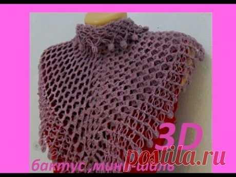 """Бактус или мини - шаль """"3 D """" .Mini crochet shawl (Шаль #34)"""