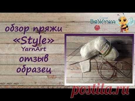 Обзор пряжи Yarnart Style, отзыв, образец
