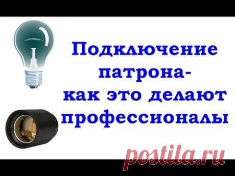 """""""Заряжаем"""" патроны лампы-как это делают профессионалы."""