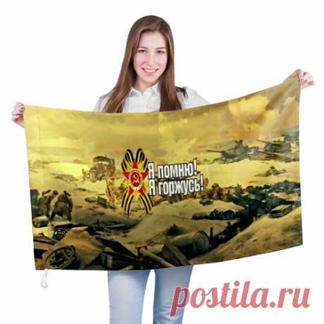 Я помню!Я горжусь! - Флаг 3D от VseMayki.RU