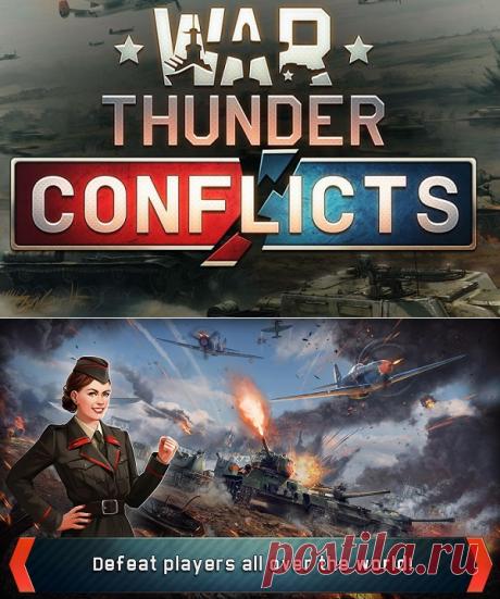 War Thunder: Conflicts для iPhone и iPad | Мобильный оазис