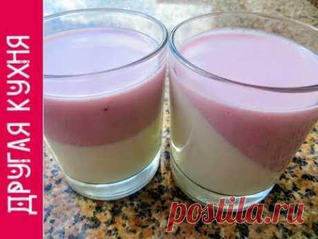 Вкусный Сливочный Десерт - Панна Котта.  Классный Рецепт (Panna Cotta)