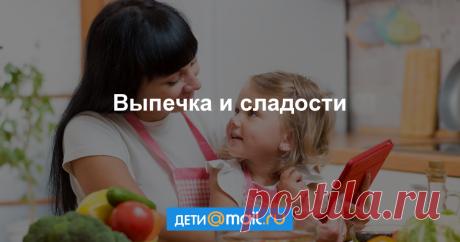 Рецепты для Детей - Выпечка и сладости Пошаговые рецепты с фото - как приготовить, ингредиенты, состав, время приготовления