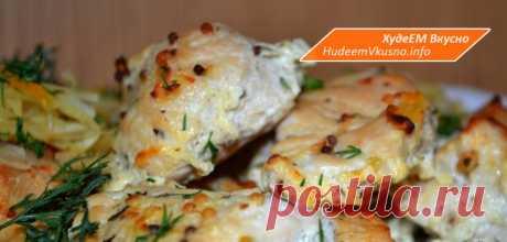 Курица в кефире на ужин   Худеем Вкусно