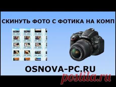 Как скинуть фото с фотоаппарата на компьютер?