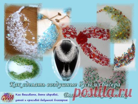 Как сделать бусы из бисера или воздушное колье | Блог Галины Яковенко | Яндекс Дзен