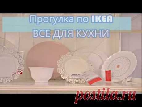 IKEA Kitchen accessories \/ Ophelia