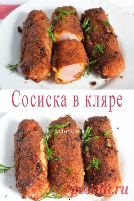 Сосиска в кляре - Кулинария