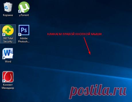 Настройка ярлыков на рабочем столе и на панели задач в Windows