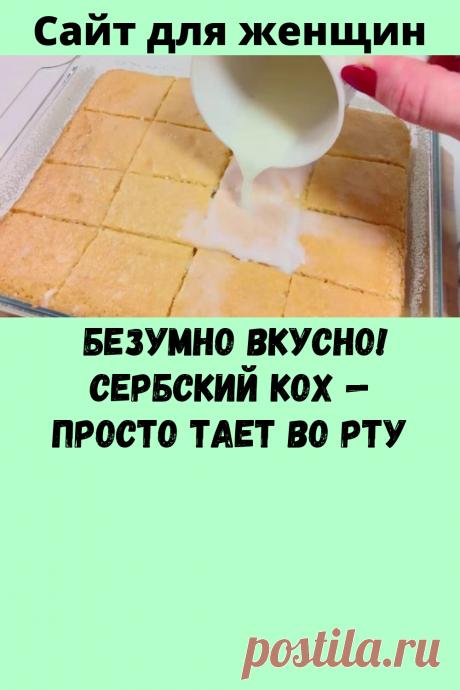 Безумно вкусно! Сербский кох — просто тает во рту