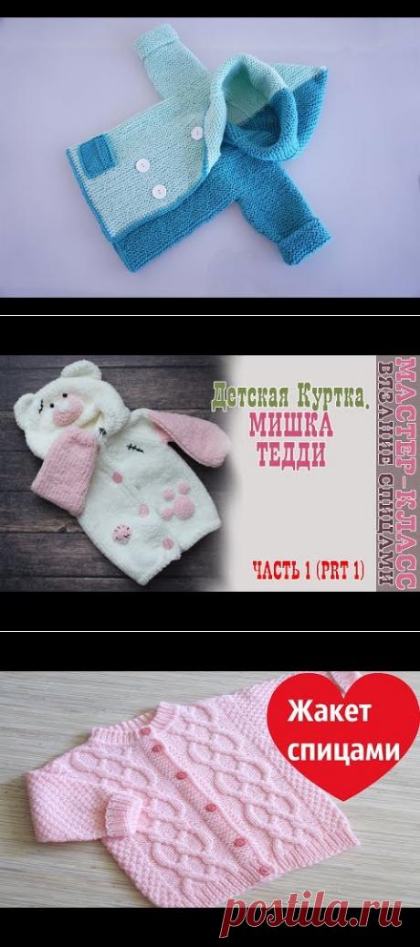 Детский жакет спицами для возраста от новорожденного до 2-х лет. Часть2-я из 2-х - YouTube