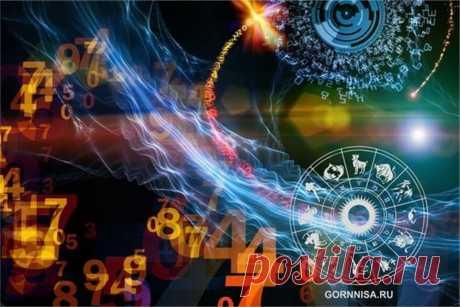 Нумерология - магия чисел - число даты Вашего рождения | ГОРНИЦА Нумерология - магия чисел - число даты Вашего рождения. Нумерология определяет взаимосвязь чисел и характера, мыслей, решений и поступков чел