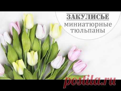 ЗАКУЛИСЬЕ (26.1): как я делаю миниатюрные тюльпаны из фоамирана / miniature tulips from foamiran