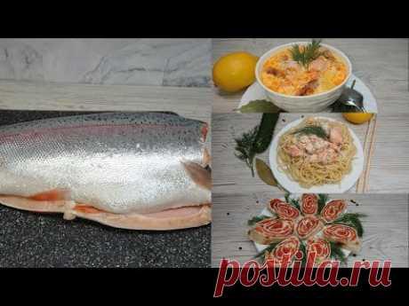 Как Засолить Красную Рыбу и Как Разделать. 3 обалденно Вкусных РЕЦЕПТА из РЫБЫ на Праздничный стол.