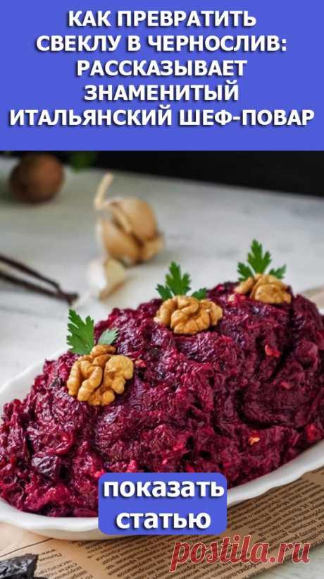 СМОТРИТЕ: Как превратить свеклу в чернослив: рассказывает знаменитый итальянский шеф-повар